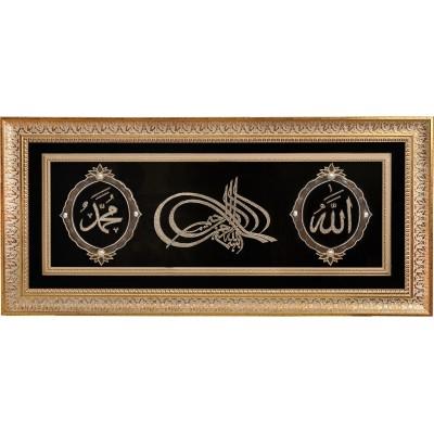 Allah(CC) Lafzı Hz.Muhammed(SAV) Lafzı Besmele-i Şerif