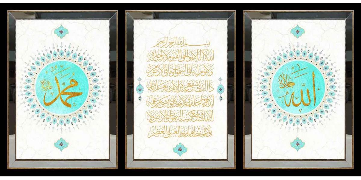 Allah(CC) Lafzı Ayet-el Kürsi Hz.Muhammed(SAV) Lafzı