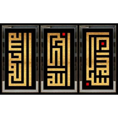 Subhanallah Allahu Akbar Elhamdülillah Kûfî Yazı Aynalı Tablo