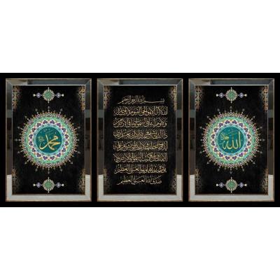 Allah(CC) Lafzı Ayet-el Kürsi Hz.Muhammed(SAV) Lafzı Aynalı Tablo