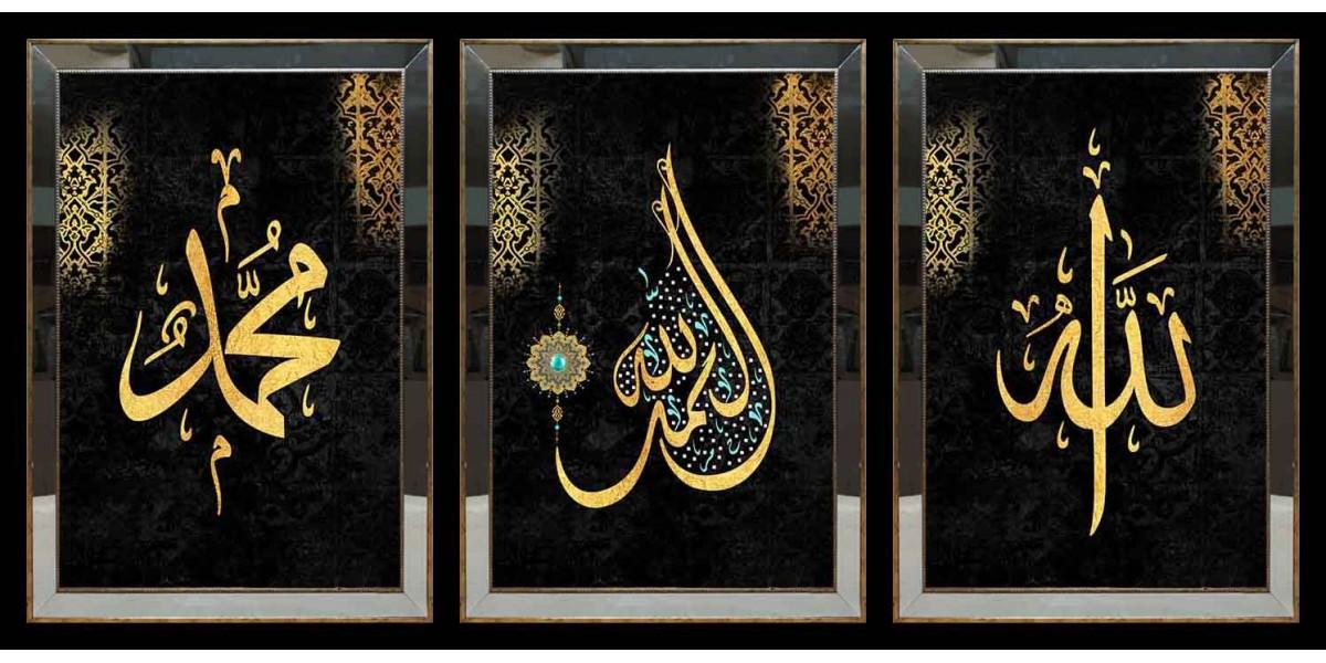 Allah(CC) Lafzı Elhamdülillah Hz.Muhammed(SAV) Lafzı Aynalı Tablo Sarı