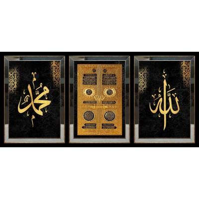 Allah(CC) Lafzı Kabe-i Muazzama Kapısı Hz.Muhammed(SAV) Lafzı Aynalı Tablo