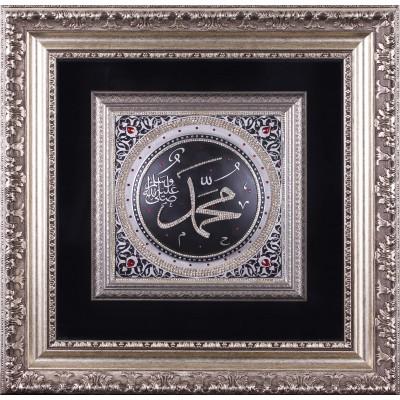 Hz.Muhammed(SAV) Lafzı Tablo Gümüş