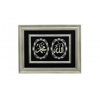 Allah(CC) Lafzı Hz.Muhammed(SAV) Lafzı Tablo Gümüş
