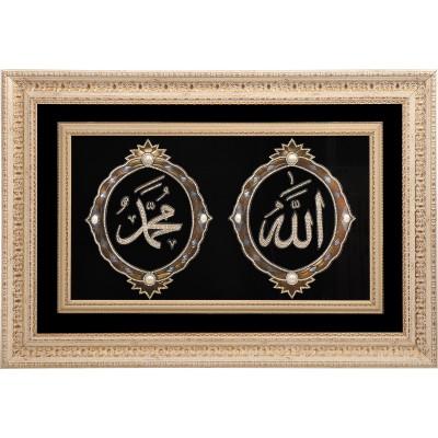 Allah(CC) Lafzı Hz.Muhammed(SAV) Lafzı Tablo